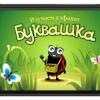 """Обучающая игра """"Буквашка"""" под Android OS"""