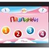 Пазлы для детей на базе iOS